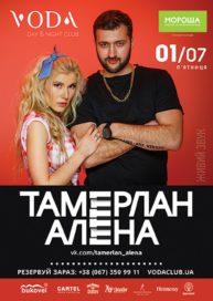 Tamerlan i Alyona Omargalieva