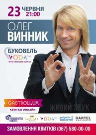 Oleg Vynnyk