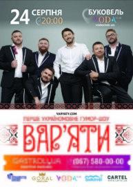 Varjaty Show