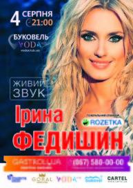 Irina Fedyshyn