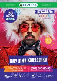 Kolyadenko Show
